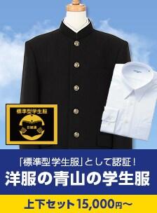 洋服の青山の学生服