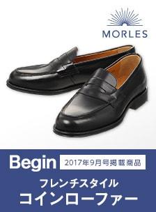 Begin 8月号ダブルジレ