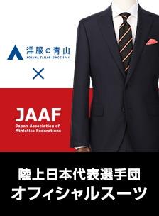青山 × JAFF