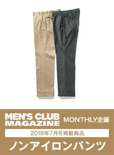 MEN'S CLUB 7月号