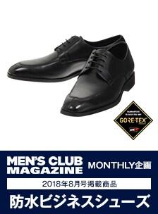 MEN'S CLUB 8月号