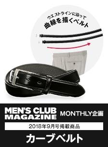 MEN'S CLUB 9月号