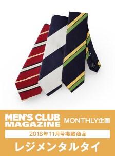 MEN'S CLUB 11月号