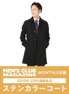 MEN'S CLUB 12月号