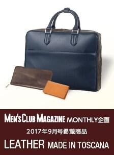 メンズクラブ 9月号マンスリー企画