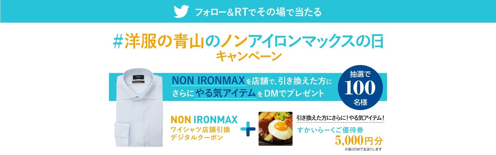 NONIRONMAX