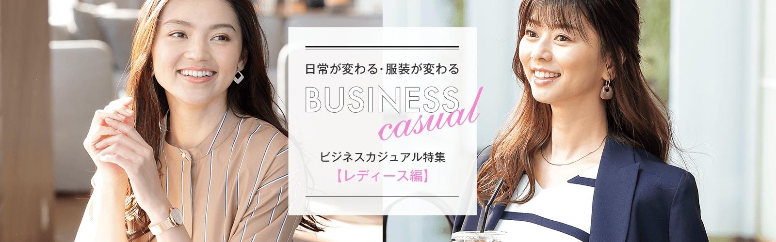 ビジネスカジュアル特集【レディース編】