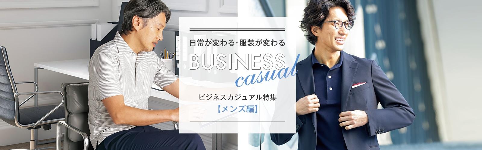 ビジネスカジュアル特集【メンズ編】