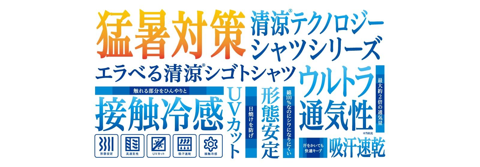 清涼(R)テクノロジーシャツシリーズ