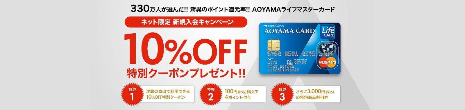 青山カード