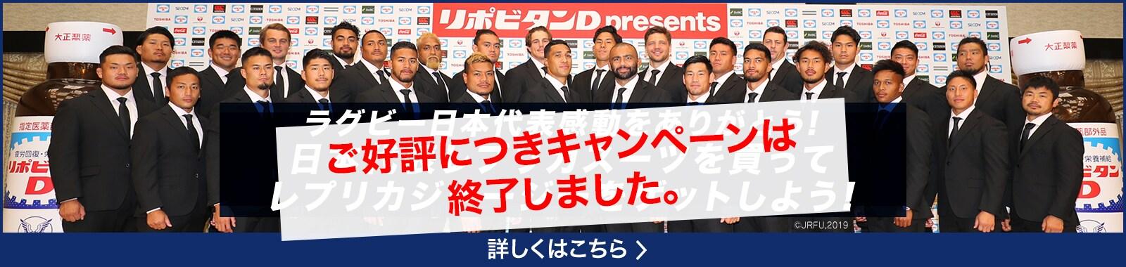 キャンペーンラグビー日本代表応援2
