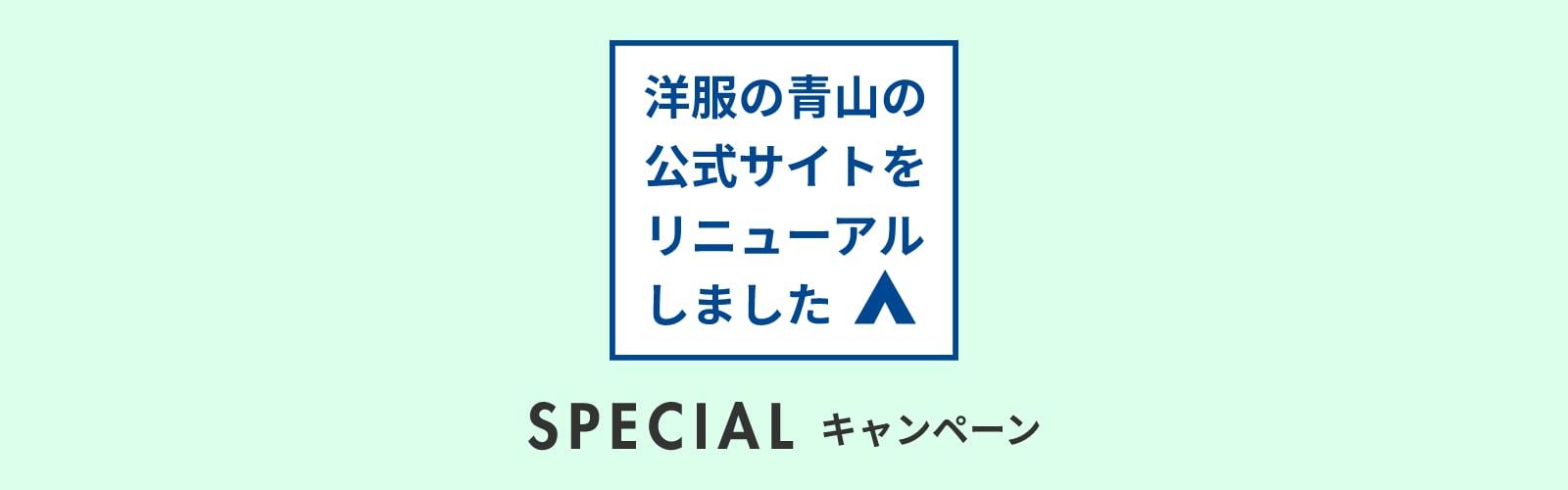 サイトリニューアルCP(2nd)