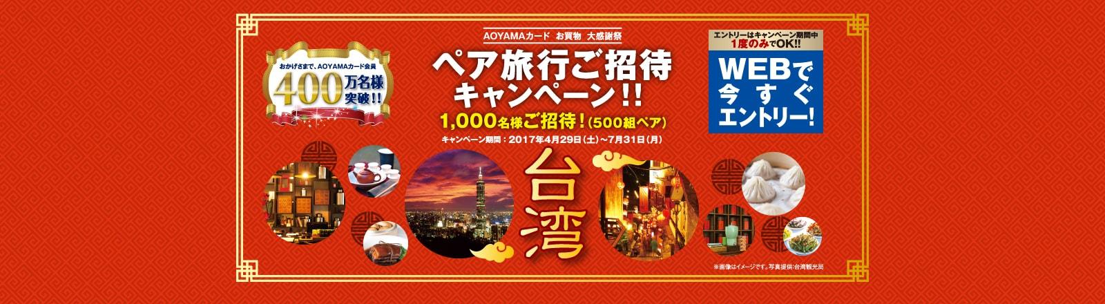 青山キャピタル プレゼントキャンペーン