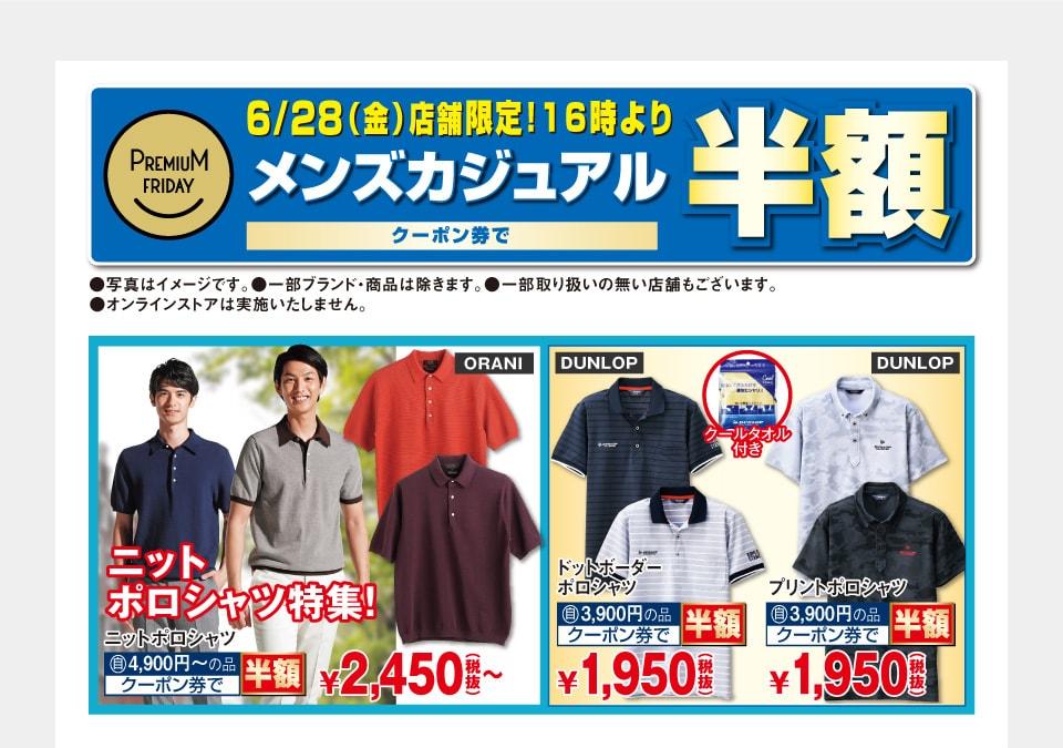 メンズワイシャツ・ネクタイ・ベルト 半額