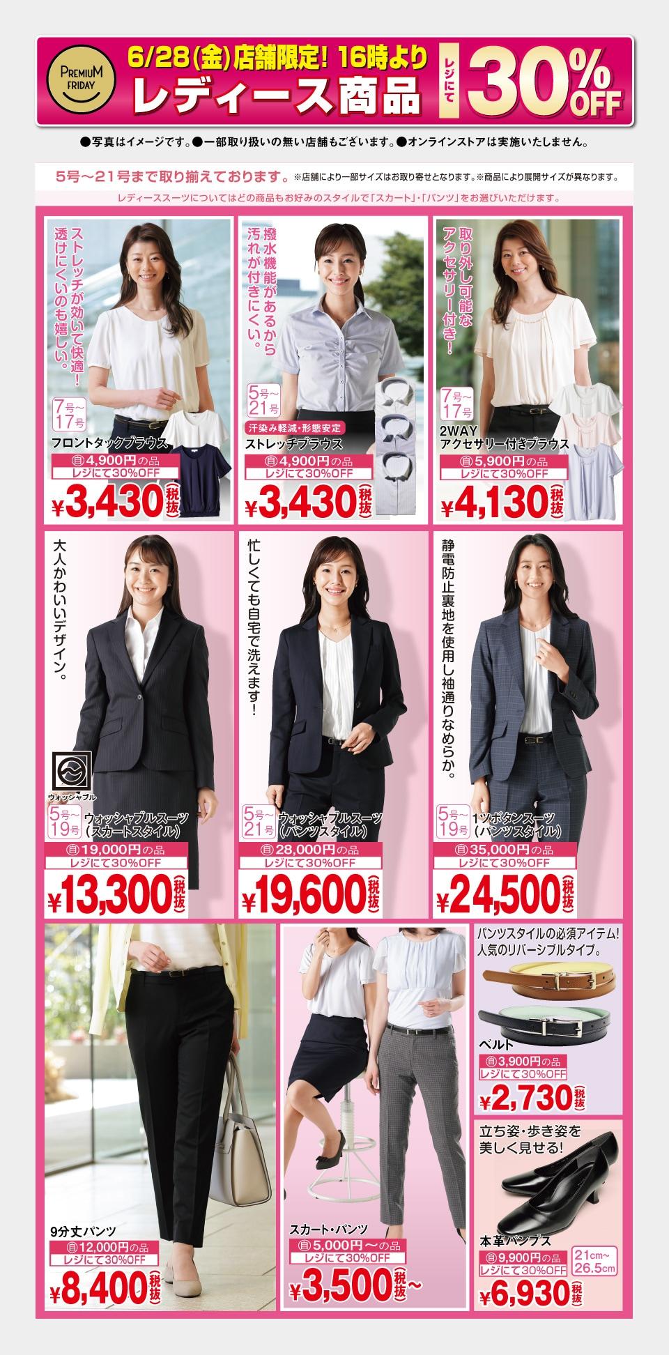 メンズフォーマル 20,000円(税抜)引
