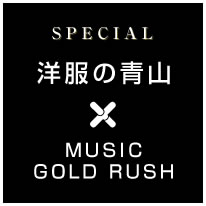 SPECIAL洋服の青山xMUSIC GOLD RUSH