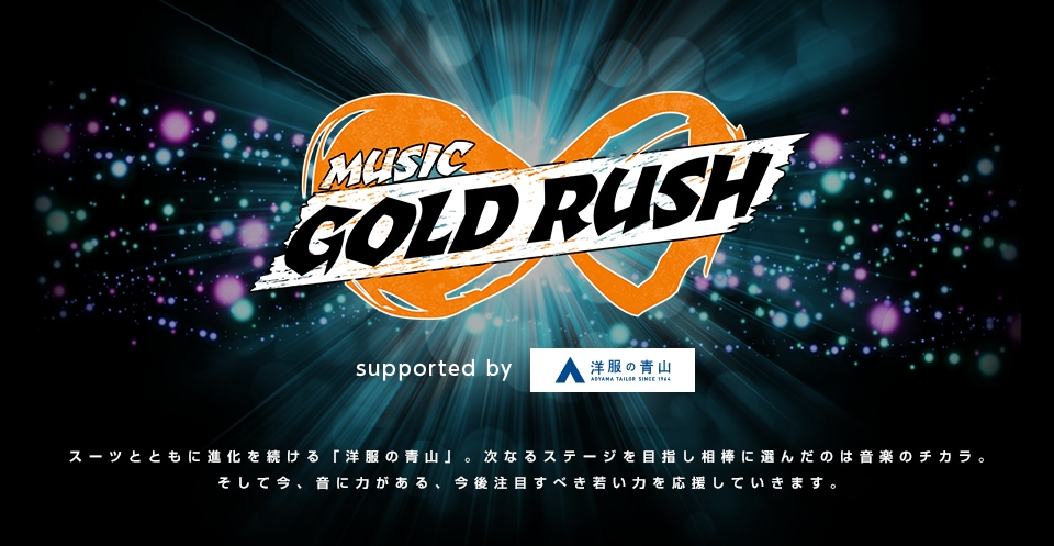 MUSIC GOLD RUSH x 洋服の青山