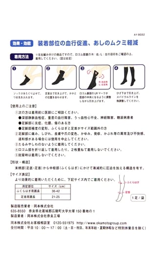 【COMPRESSION HIGH SOCKS】着圧ソックス(25〜27cm)5