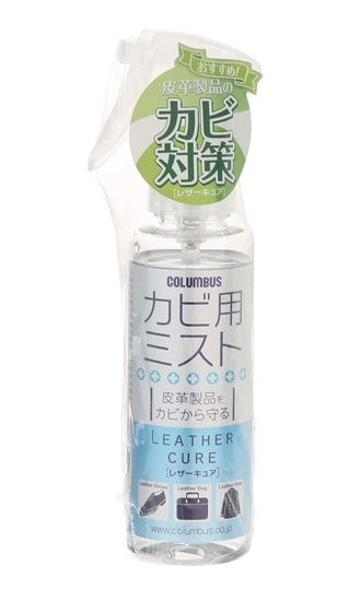 【LEATHER CURE】カビ用ミスト