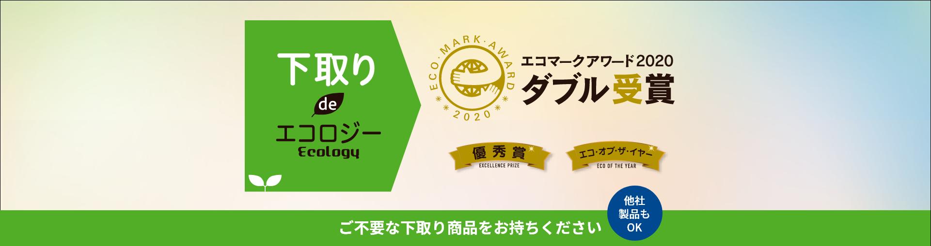 下取りdeエコロジー エコマークアワード2020ダブル受賞 優秀賞 エコ・オブ・ザ・イヤー