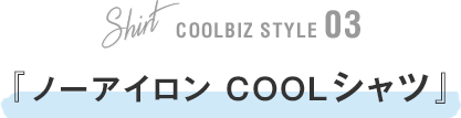 COOLBIZ STYLE SHIRT03 NON IRONMAX COOLシャツ