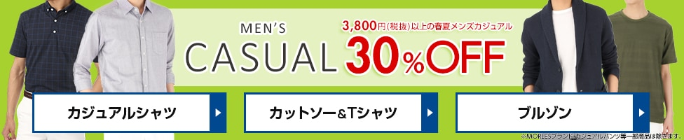 2017メンズカジュアルセール30%off