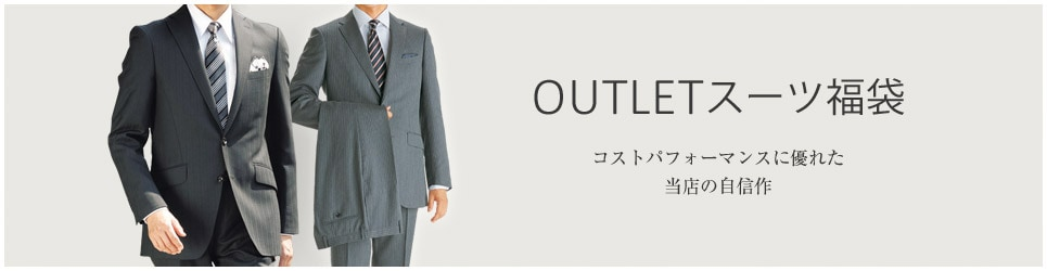 OUTLETスーツ福袋