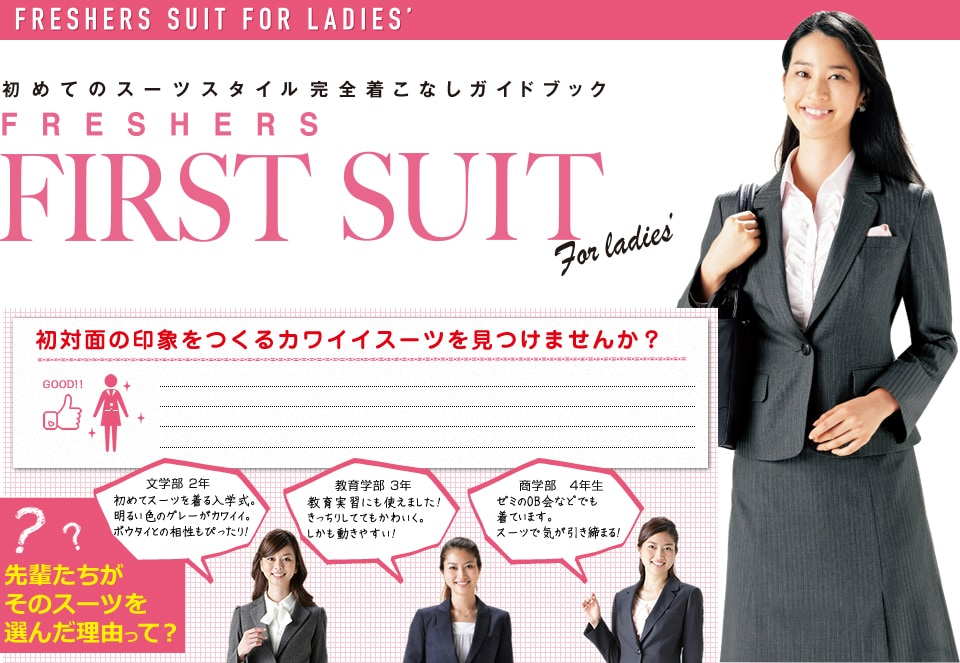 Freshers First Suit for ladies