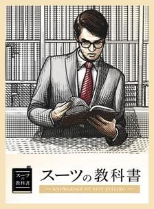 スーツの教科書