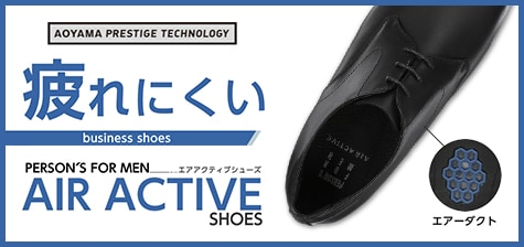 AOYAMA PRESTIGE TECHNOLOGY 疲れにくい AIR ACTIVE SHOES