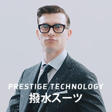PRESTIGE TECHNOLOGY 撥水スーツ