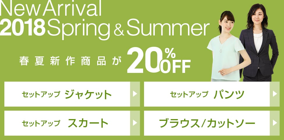 New Arrival 2018Spring & Summer 春夏新作商品が20%OFF!