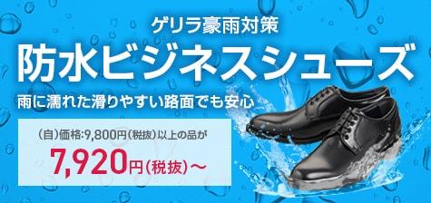 梅雨の通勤・ゲリラ豪雨対策 防水ビジネスシューズ