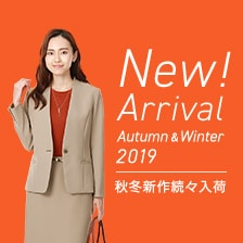 New Arrival Autumn &Winter 2019 秋冬新作続々入荷