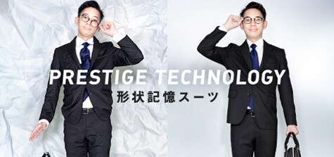 PRESTIGE TECHNOLOGY 形状記憶スーツ