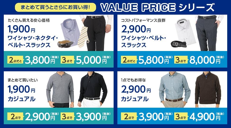 青山のVALUE PRICEシリーズ