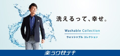 楽ラク快テキWashable Collection
